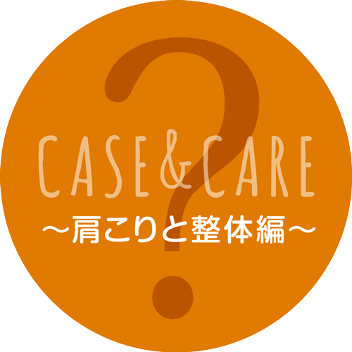 CASE & CASE 〜肩こりと整体編〜